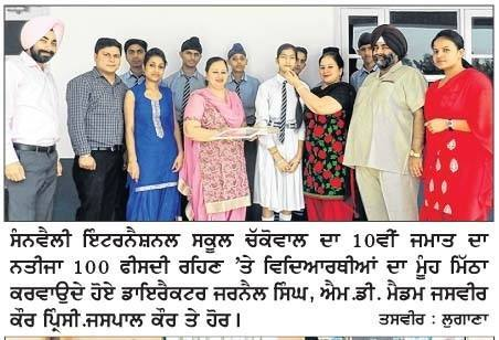 "On 28th May 2015 RESULT of 10th Class was announced of CBSE Board. There is 100% Result of the students of Sun Valley International School. TARANPREET KAUR & SIMRANJIT SINGH topped with 10 CGPA. Many Congratulations to the students who worked really hard and achieved their goals. ""WORK HARD in silence, let your SUCCESS be your noise"""